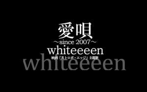 Whiteeeen 愛唄
