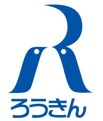 ろうきん住宅ローン審査