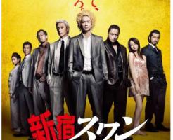 新宿スワン 映画 キャスト