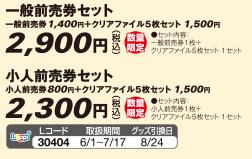 インサイド・ヘッド特典付前売り券 ローソン コンビニ