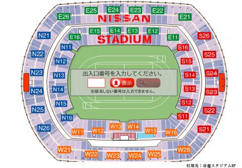 日産スタジアム1階2階席座席表