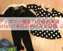 ディズニー子供11月服装