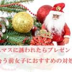 クリスマス誘われた時のプレゼント|付き合う前女子おすすめ対処法