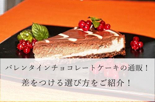 バレンタインチョコケーキ通販の選び方