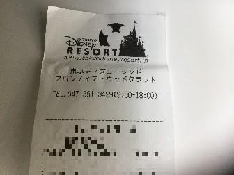 ディズニーお土産2017アクセサリー購入体験記