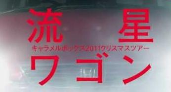 流星ワゴンドラマ化