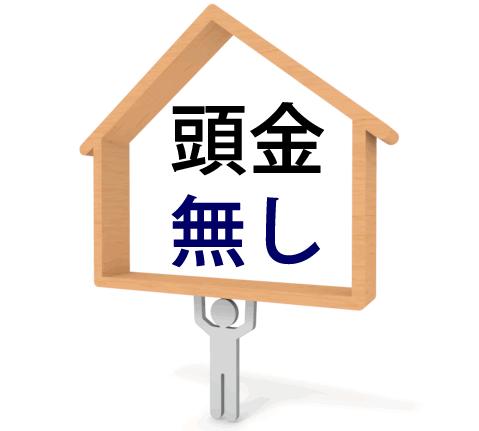 頭金無し 住宅ローン 審査