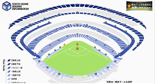 東京ドーム座席表全体図