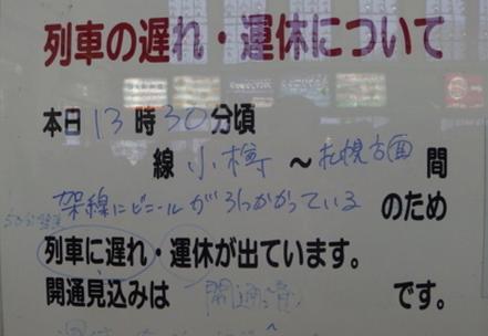 札幌ドーム冬の持ち物注意点