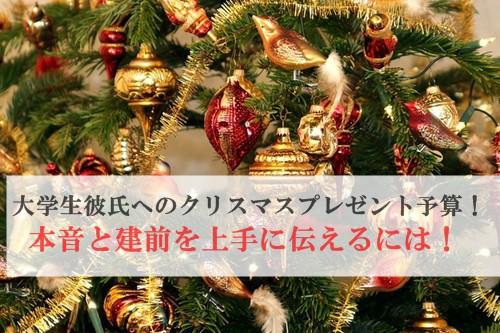 クリスマスプレゼント大学生彼氏の予算