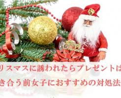 クリスマス誘われた時のプレゼント