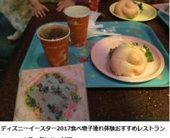 ディズニーイースター2017食べ物子連れ体験