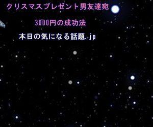 男友達へクリスマスプレゼント3000円の成功法
