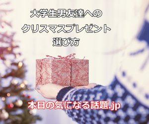 大学生男友達クリスマスプレゼント選び方
