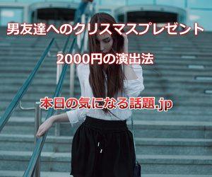 男友達へのクリスマスプレゼント2000円演出法