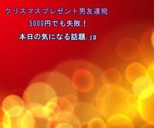 男友達へのクリスマスプレゼント5000円注意点