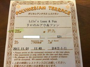 リロのルアウアンドファンs席料金子連れ体験記