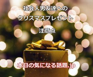 社会人男友達クリスマスプレゼント注意点