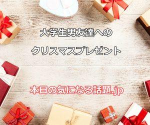 大学生男友達クリスマスプレゼント