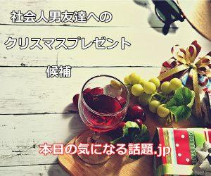 社会人男友達クリスマスプレゼント選び方