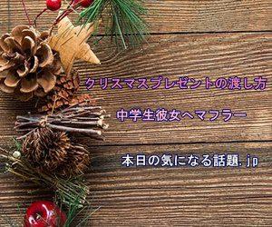 中学生彼女クリスマスプレゼント渡し方マフラー注意点