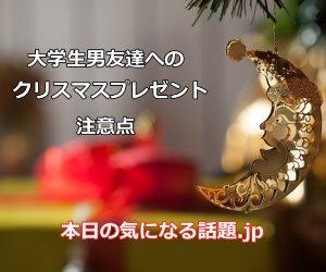 大学生男友達クリスマスプレゼント注意点