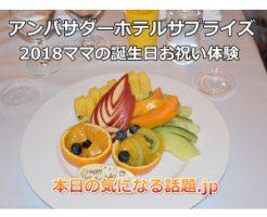 ディズニーアンバサダーホテルサプライズ体験ブログ2018