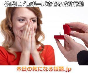 彼氏プロポーズさせる成功法