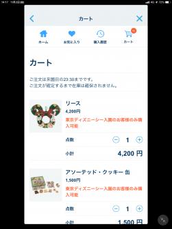 2018年11月2日ディズニー公式アプリショッピング機能使用感想