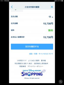 ディズニー公式アプリショッピング支払い方法を選択
