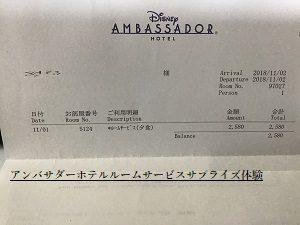 アンバサダーホテルサプライズ金額2018体験ブログ