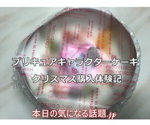 クリスマス低アレルギープリキュアキャラクターケーキ