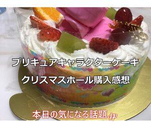 アレルギー対応プリキュアキャラクターケーキ2018