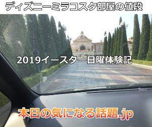 ミラコスタ客室値段2019体験記