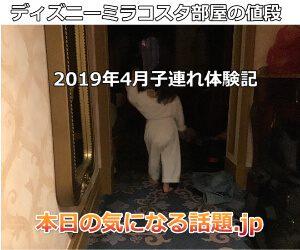 ディズニーミラコスタ客室値段2019子連れ体験記