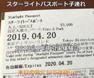 スターライトパスポート子連れ2019大人料金