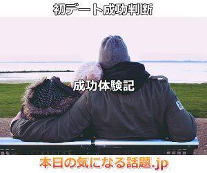 初デート成功判断成功体験記