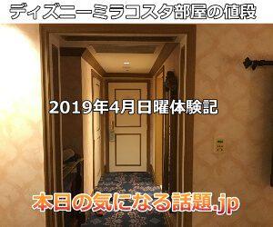 ミラコスタ客室値段2019イースター体験記