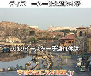 ディズニーシーお土産4歳女の子2019購入体験ブログ