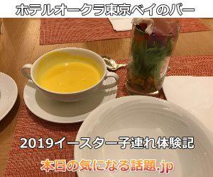 ホテルオークラ東京ベイバー2019