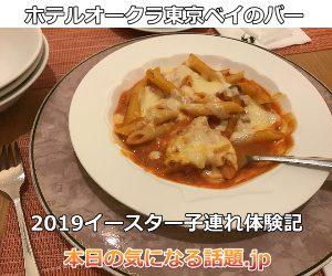 ホテルオークラ東京ベイバー2019コース