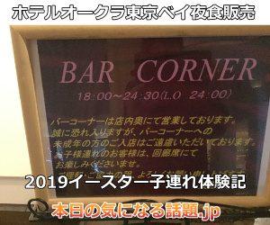 ホテルオークラ東京ベイ夜食販売