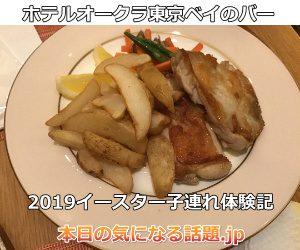ホテルオークラ東京ベイバー2019コースメニュー体験