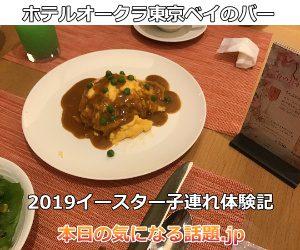 ホテルオークラ東京ベイバー2019コースメニュー