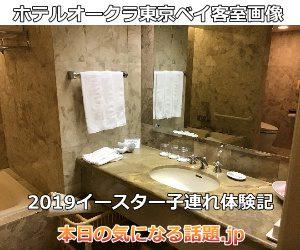 ホテルオークラ東京ベイ客室画像2019洗面台