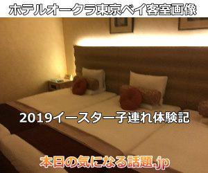ホテルオークラ東京ベイ客室画像ベッド
