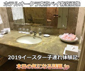 ホテルオークラ東京ベイ客室画像2019洗面台アメニティ