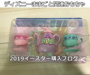 ディズニーままごとおもちゃ2019イースター購入ブログ