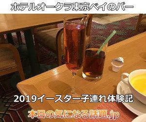 ホテルオークラ東京ベイバー2019コースメニューアルコール