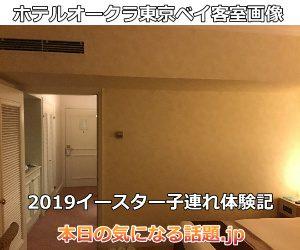 ホテルオークラ東京ベイ客室画像2019子連れ体験